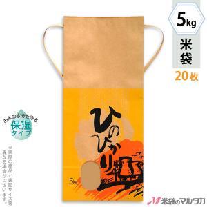 米袋 5kg用 ひのひかり 20枚セット KHP-140 保湿タイプ ひのひかり 夕焼けこやけ|komebukuro