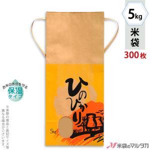 米袋 5kg用 ひのひかり 1ケース(300枚入) KHP-140 保湿タイプ ひのひかり 夕焼けこやけ|komebukuro