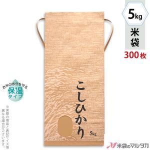 米袋 5kg用 こしひかり 1ケース(300枚入) KHP-160 保湿タイプ こしひかり 稲つむぎ|komebukuro