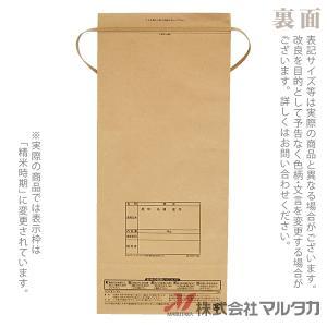 米袋 5kg用 こしひかり 1ケース(300枚入) KHP-160 保湿タイプ こしひかり 稲つむぎ komebukuro 03