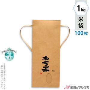 米袋 1kg用 もち米 100枚セット KHP-400 保湿タイプ もち米 田舎だより|komebukuro