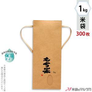 米袋 1kg用 もち米 1ケース(300枚入) KHP-400 保湿タイプ もち米 田舎だより|komebukuro