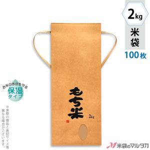 米袋 2kg用 もち米 100枚セット KHP-400 保湿タイプ もち米 田舎だより|komebukuro