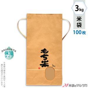 米袋 3kg用 もち米 100枚セット KHP-400 保湿タイプ もち米 田舎だより|komebukuro