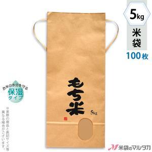 米袋 5kg用 もち米 100枚セット KHP-400 保湿タイプ もち米 田舎だより|komebukuro