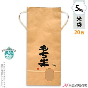 米袋 5kg用 もち米 20枚セット KHP-400 保湿タイプ もち米 田舎だより|komebukuro