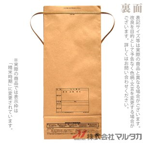 米袋 5kg用 もち米 20枚セット KHP-400 保湿タイプ もち米 田舎だより|komebukuro|03