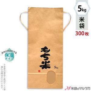 米袋 5kg用 もち米 1ケース(300枚入) KHP-400 保湿タイプ もち米 田舎だより|komebukuro