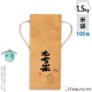 米袋 1.5kg用 もち米 100枚セット KHP-400 保湿タイプ もち米 田舎だより|komebukuro