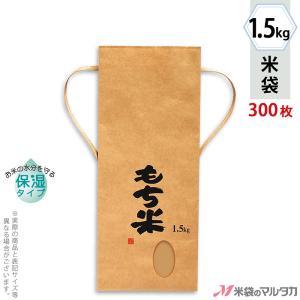 米袋 1.5kg用 もち米 1ケース(300枚入) KHP-400 保湿タイプ もち米 田舎だより|komebukuro