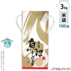 米袋 3kg用 こしひかり 100枚セット KHP-500 白保湿タイプ 魚沼産こしひかり 松緑 komebukuro