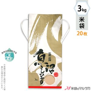 米袋 3kg用 こしひかり 20枚セット KHP-500 白保湿タイプ 魚沼産こしひかり 松緑 komebukuro