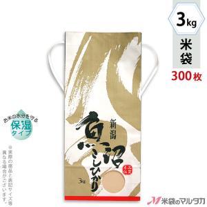 米袋 3kg用 こしひかり 1ケース(300枚入) KHP-500 白保湿タイプ 魚沼産こしひかり 松緑 komebukuro