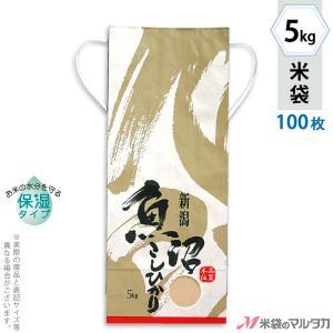 米袋 5kg用 こしひかり 100枚セット KHP-500 白保湿タイプ 魚沼産こしひかり 松緑|komebukuro