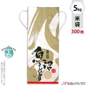 米袋 5kg用 こしひかり 1ケース(300枚入) KHP-500 白保湿タイプ 魚沼産こしひかり 松緑|komebukuro