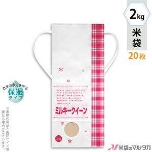 米袋 2kg用 ミルキークイーン 20枚セット KHP-501 白保湿タイプ ミルキークイーン フラワー komebukuro