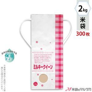 米袋 2kg用 ミルキークイーン 1ケース(300枚入) KHP-501 白保湿タイプ ミルキークイーン フラワー|komebukuro