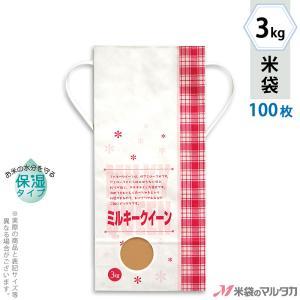 米袋 3kg用 ミルキークイーン 100枚セット KHP-501 白保湿タイプ ミルキークイーン フラワー komebukuro
