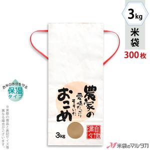 米袋 3kg用 銘柄なし 1ケース(300枚入) KHP-503 白保湿タイプ 農家の愛情たっぷりそそいだ|komebukuro