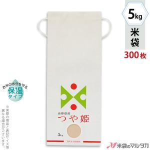 米袋 5kg用 つや姫 1ケース(300枚入) KHP-504 白保湿タイプ 山形産つや姫 TSUYAHIME-3