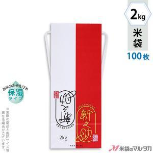 米袋 2kg用 新潟産 新之助 100枚セット KHP-505 白保湿タイプ 新潟産 新之助-6SP|komebukuro