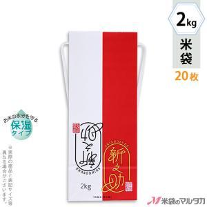 米袋 2kg用 新潟産 新之助 20枚セット KHP-505 白保湿タイプ 新潟産 新之助-6SP|komebukuro