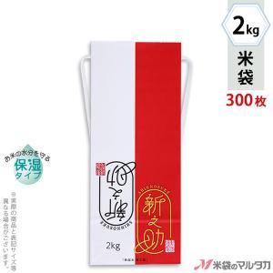 米袋 2kg用 新潟産 新之助 1ケース(300枚入) KHP-505 白保湿タイプ 新潟産 新之助-6SP|komebukuro