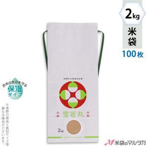 米袋 2kg用 雪若丸 100枚セット KHP-508 白保湿タイプ 山形産雪若丸-4 SP|komebukuro