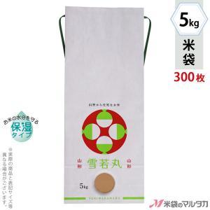 米袋 5kg用 雪若丸 1ケース(300枚入) KHP-508 白保湿タイプ 山形産雪若丸-4 SP|komebukuro