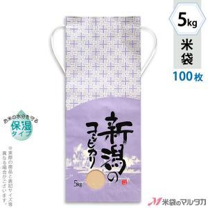 米袋 5kg用 こしひかり 100枚セット KHP-510 白保湿タイプ 新潟産コシヒカリ ふじむらさき|komebukuro
