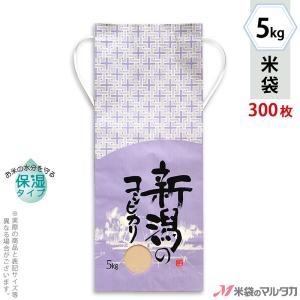 米袋 5kg用 こしひかり 1ケース(300枚入)  KHP-510 白保湿タイプ 新潟産コシヒカリ ふじむらさき|komebukuro
