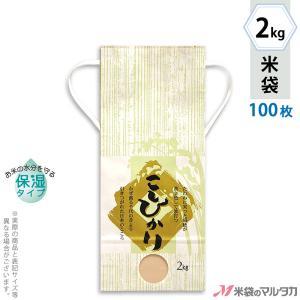 米袋 2kg用 こしひかり 100枚セット KHP-520 白保湿タイプ こしひかり 高倉 komebukuro