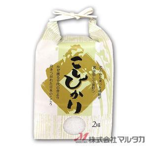 米袋 2kg用 こしひかり 100枚セット KHP-520 白保湿タイプ こしひかり 高倉 komebukuro 02