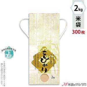 米袋 2kg用 こしひかり 1ケース(300枚入) KHP-520 白保湿タイプ こしひかり 高倉|komebukuro