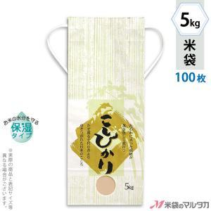 米袋 5kg用 こしひかり 100枚セット KHP-520 白保湿タイプ こしひかり 高倉|komebukuro
