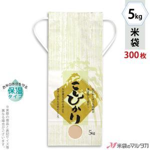 米袋 5kg用 こしひかり 1ケース(300枚入) KHP-520 白保湿タイプ こしひかり 高倉|komebukuro
