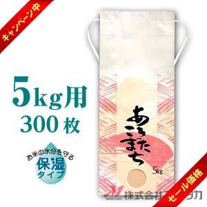 米袋 5kg用 あきたこまち 1ケース(300枚入) KHP-540 白保湿タイプ あきたこまち 花染め|komebukuro