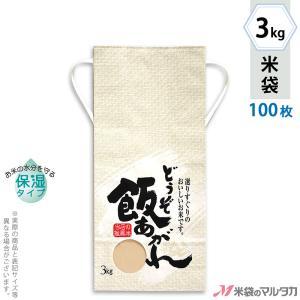 米袋 3kg用 銘柄なし 100枚セット KHP-560 白保湿タイプ 飯あがれ|komebukuro