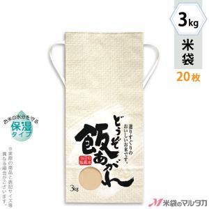 米袋 3kg用 銘柄なし 20枚セット KHP-560 白保湿タイプ 飯あがれ|komebukuro
