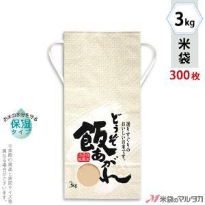米袋 3kg用 銘柄なし 1ケース(300枚入) KHP-560 白保湿タイプ 飯あがれ|komebukuro