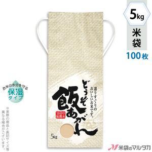 米袋 5kg用 銘柄なし 100枚セット KHP-560 白保湿タイプ 飯あがれ|komebukuro