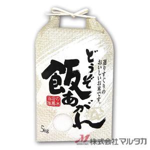 米袋 5kg用 銘柄なし 100枚セット KHP-560 白保湿タイプ 飯あがれ|komebukuro|02