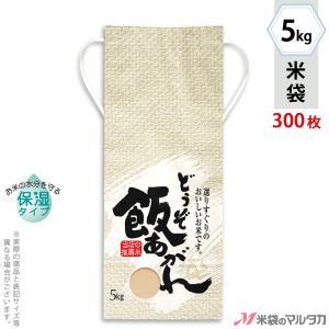 米袋 5kg用 銘柄なし 1ケース(300枚入) KHP-560 白保湿タイプ 飯あがれ|komebukuro