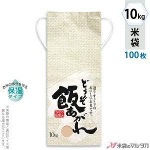 米袋 10kg用 銘柄なし 100枚セット KHP-560 白保湿タイプ 飯あがれ|komebukuro