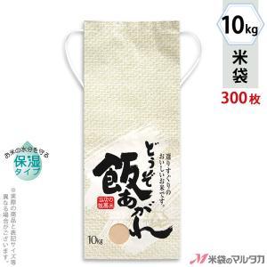 米袋 10kg用 銘柄なし 1ケース(300枚入) KHP-560 白保湿タイプ 飯あがれ|komebukuro