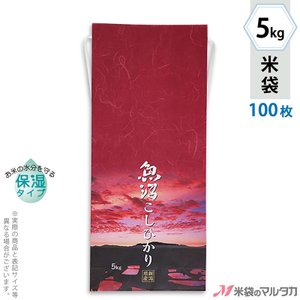 米袋 5kg用 こしひかり 100枚セット KHP-601 プレミアム紙袋 保湿タイプ 魚沼産こしひかり 境地|komebukuro