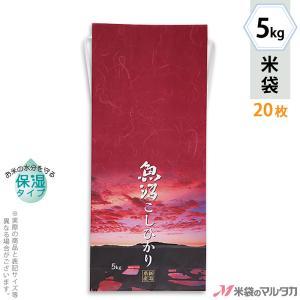 米袋 5kg用 こしひかり 20枚セット KHP-601 プレミアム紙袋 保湿タイプ 魚沼産こしひかり 境地|komebukuro