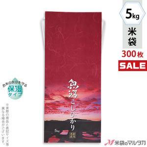 米袋 5kg用 こしひかり 1ケース(300枚入) KHP-601 プレミアム紙袋 保湿タイプ 魚沼産こしひかり 境地|komebukuro