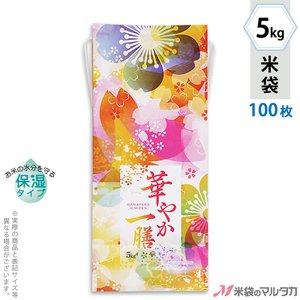 米袋 5kg用 銘柄なし 100枚セット KHP-602 プレミアム紙袋 保湿タイプ 華やか一膳|komebukuro