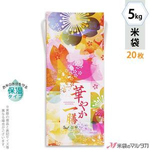 米袋 5kg用 銘柄なし 20枚セット KHP-602 プレミアム紙袋 保湿タイプ 華やか一膳|komebukuro